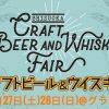 27 July '19 – Shizuoka Craft Beer And Whisky Fair