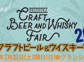 27 July '19 – Shizuoka Craft Beer And Whisky Fair